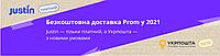 Продовжуємо Безкоштовну доставку Укрпошта до 31 січня 2021 року