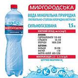 Упаковка минеральной природной лечебно-столовой сильногазированной воды Миргородська 1,5 л х 6 бутылок, фото 3