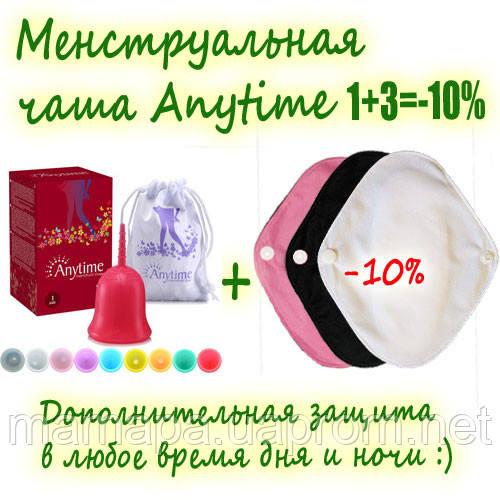 Менструальная чаша многоразовая Anytime- выгодное предложение 1+3