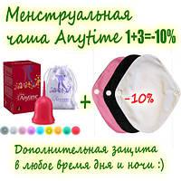 Менструальная чаша многоразовая Anytime- выгодное предложение 1+3 , фото 1