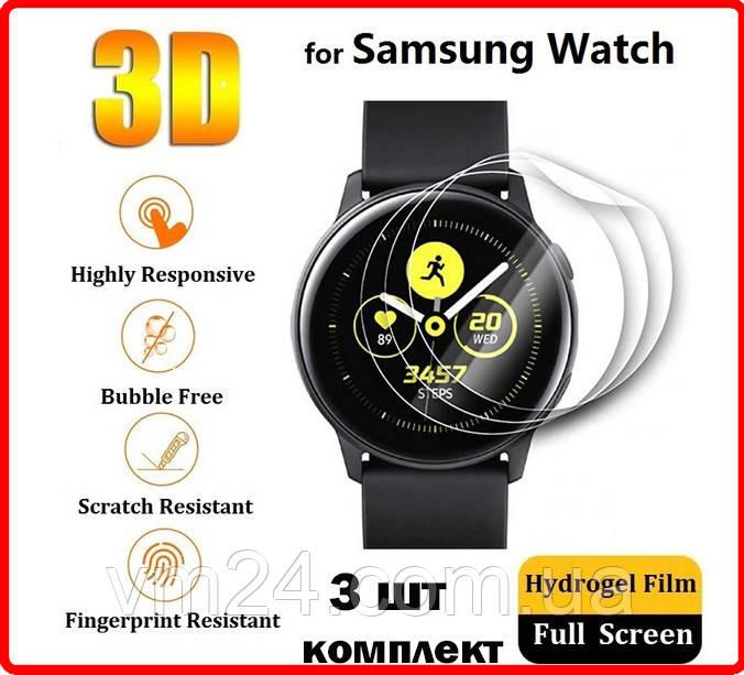 Гидрогель пленка 3шт для часов Samsung \Gear S3 S2 Sport Active 2 Бронированная гидрогелевая пленка