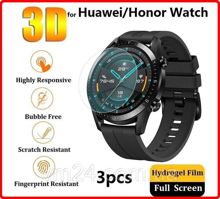 Гидрогель пленка 3шт для часов Huawei Watch\Pro Magic любая модель  Бронированная гидрогелевая пленка