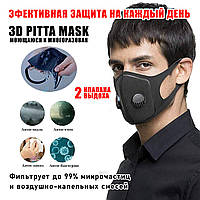 Защитная Маска Питта на лицо Полиуретановая Pitta Mask с двумя клапанами Фильтр PM2.5 Черная Пита Маска Купить