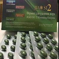 Фермент для удаления жира jiao su 2 для тяжело худеющих Slimming Enzyme нового поколения, фото 1