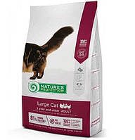 Nature's Protection Large Cat сухой корм для крупных кошек