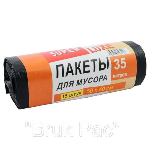 Мусорні пакети Super Luxe 35 л. (15 шт.)