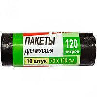 Мусорні пакети Super Luxe 120 л. (10 шт.)