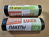 Мусорні пакети Super Luxe 120 л. (10 шт.), фото 3