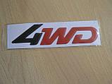 Наклейка s силиконовая надпись 4WD 170х41х1,3мм черная с красным орнамент 4вд полный привод на авто, фото 4