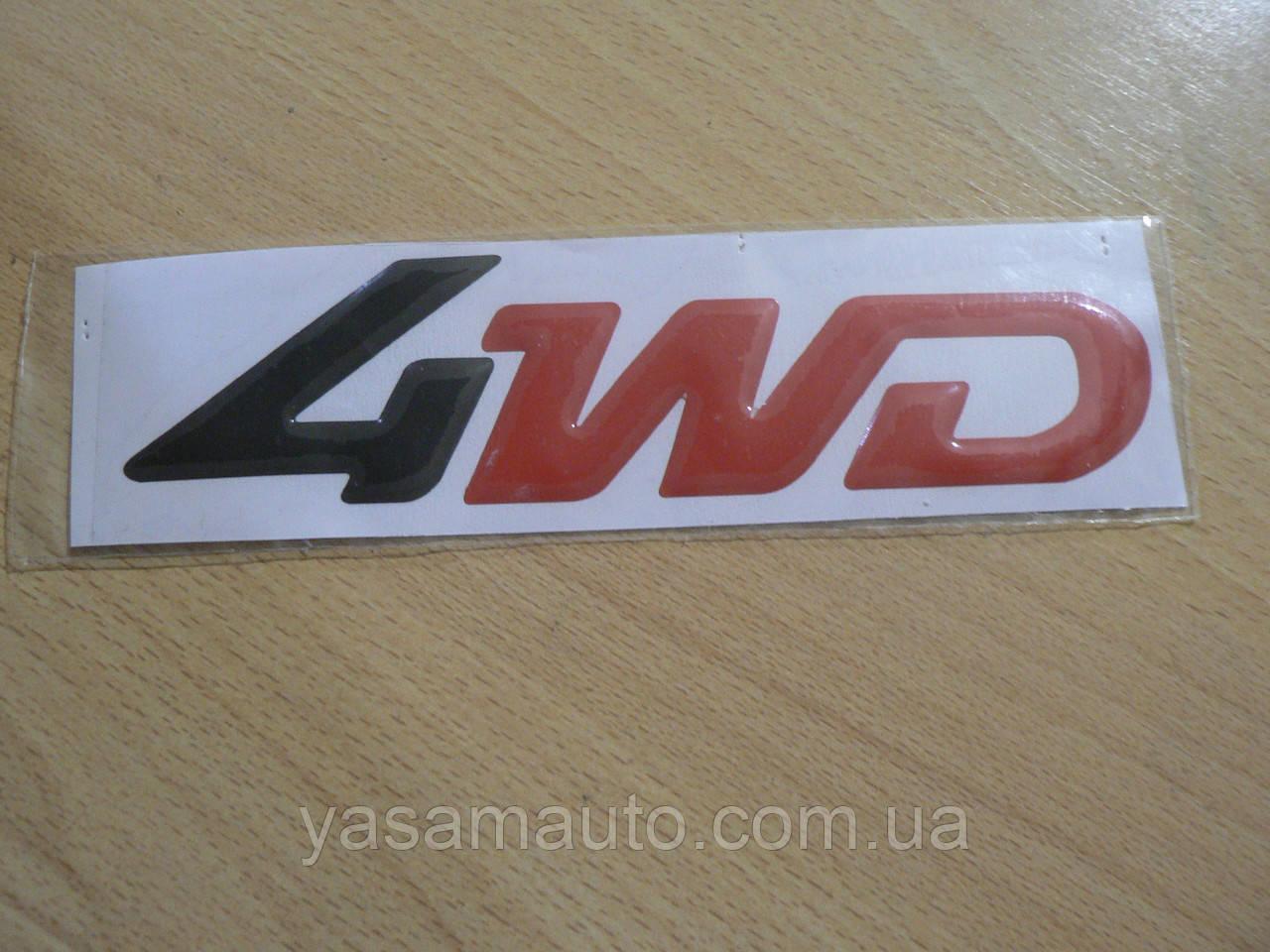 Наклейка s силиконовая надпись 4WD 170х41х1,3мм черная с красным орнамент 4вд полный привод на авто