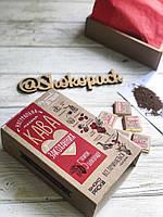 Кофейный набор с черным шоколадом Для Влюбленных OK-1031