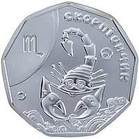 Скорпіончик Срібна монета 2 гривні