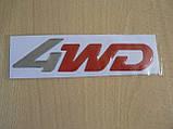 Наклейка s силиконовая надпись 4WD 170х41х1,3мм серебристая с красным орнамент 4вд полный привод на авто, фото 4