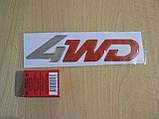 Наклейка s силиконовая надпись 4WD 170х41х1,3мм серебристая с красным орнамент 4вд полный привод на авто, фото 2