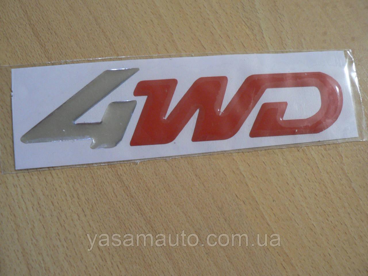 Наклейка s силиконовая надпись 4WD 170х41х1,3мм серебристая с красным орнамент 4вд полный привод на авто