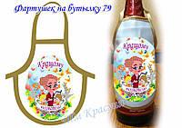 Фартушек на бутылку под вышивку бисером 79. ЛУЧШЕМУ ВОСПИТАТЕЛЮ (УКР)