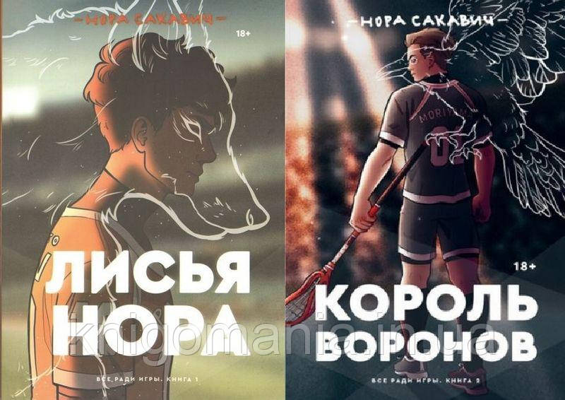 """Комплект из двух книг """"Лисья нора. Король Воронов"""" Нора Сакавич"""
