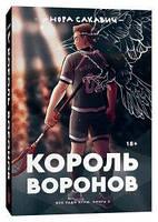 """Комплект из двух книг """"Лисья нора. Король Воронов"""" Нора Сакавич, фото 3"""
