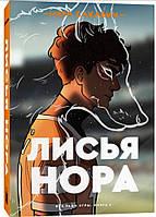 """Комплект из двух книг """"Лисья нора. Король Воронов"""" Нора Сакавич, фото 2"""
