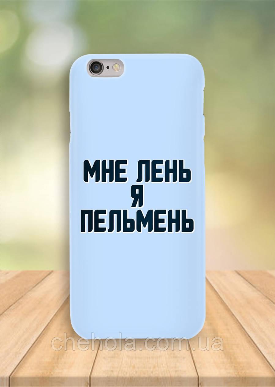 Чохол на iPhone 6S 6 PLUS 6 Я пельмень мені лінь