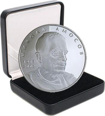 """Срібна монета НБУ """"Микола Амосов"""""""