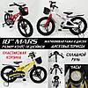 ✅ Детский Двухколесный Магнезиевый Велосипед MARS 18 Дюйм Белый, фото 9