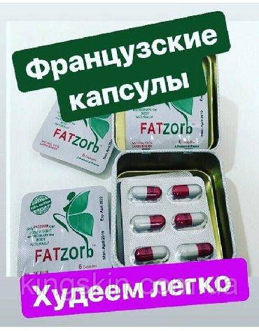 Fatzorb Фатзорб. Французский препарат для похудения.