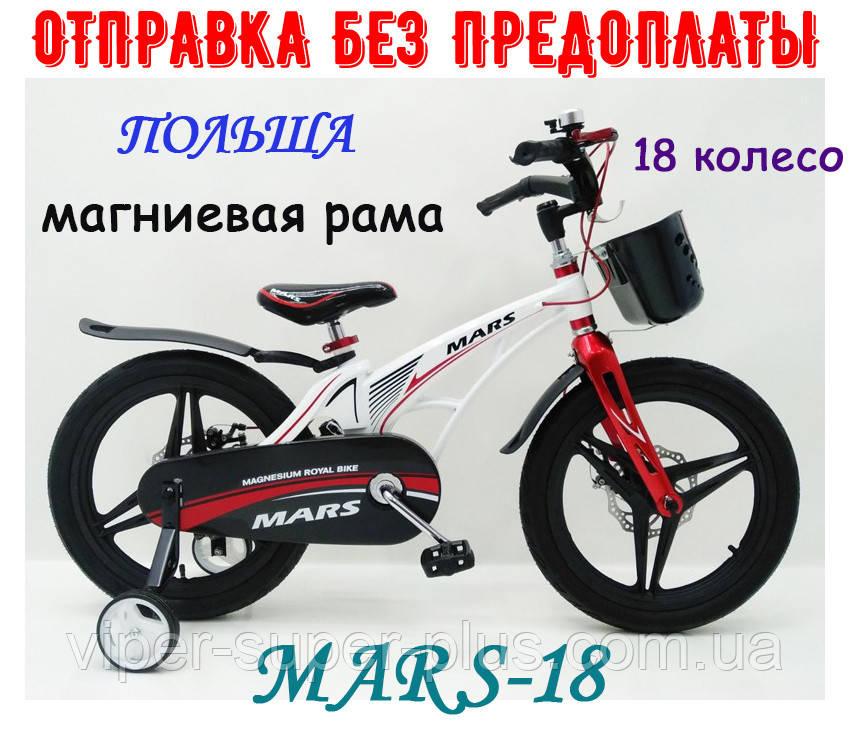 ✅ Детский Двухколесный Магнезиевый Велосипед MARS 18 Дюйм Белый