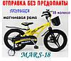 ✅ Детский Двухколесный Магнезиевый Велосипед MARS 18 Дюйм Белый, фото 10