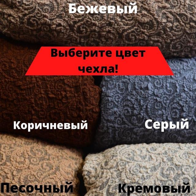 чехлы на диван и 2 кресла жаккардовые разные цвета ткани