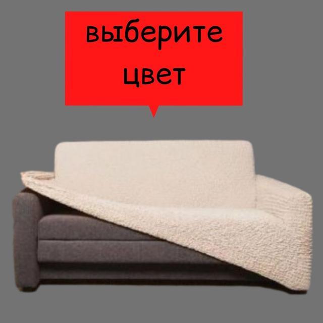 чехлы на диваны и кресла жаккардовые без оборки