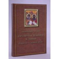 Прпп. Варсонофия и Иоанна Руководство к духовной жизни