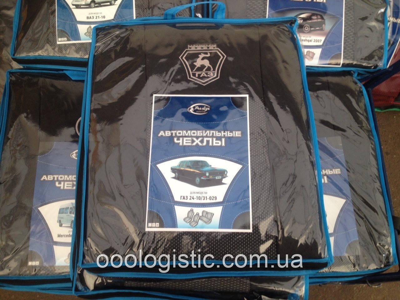 Авточехлы Prestige на ГАЗ 24-10/31-029 модельный комплект