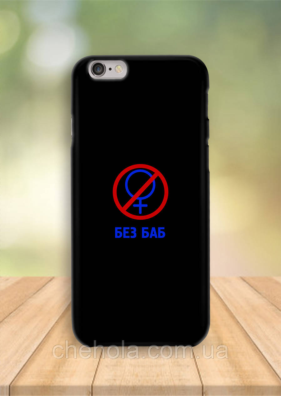 Чехол на iPhone 6S 6 PLUS 6 Без Баб