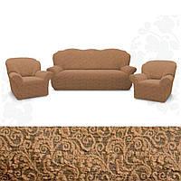 Чехлы на диваны и кресла универсальные Песочный жаккардовые без оборки Турция.