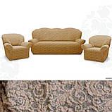 Чехлы на диваны и кресла универсальные Песочный жаккардовые без оборки Турция., фото 6