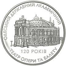 """Срібна монета НБУ """"120 років Одеському державному академічному театру опери та балету"""", фото 2"""