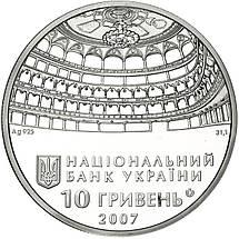 """Срібна монета НБУ """"120 років Одеському державному академічному театру опери та балету"""", фото 3"""