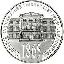 """Срібна монета НБУ """"150 років Одеському національному університету імені І. І. Мечникова"""", фото 3"""