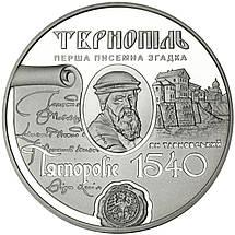 """Срібна монета НБУ """"475 років першій писемній згадці про м.Тернопіль"""", фото 3"""