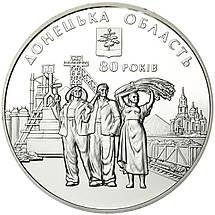 """Срібна монета НБУ """"80 років Донецькій області"""", фото 2"""