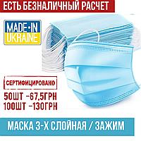Сертифицированные медицинские маски трёхслойные штампованные, одноразовые маски для лица с зажимом для носа 01