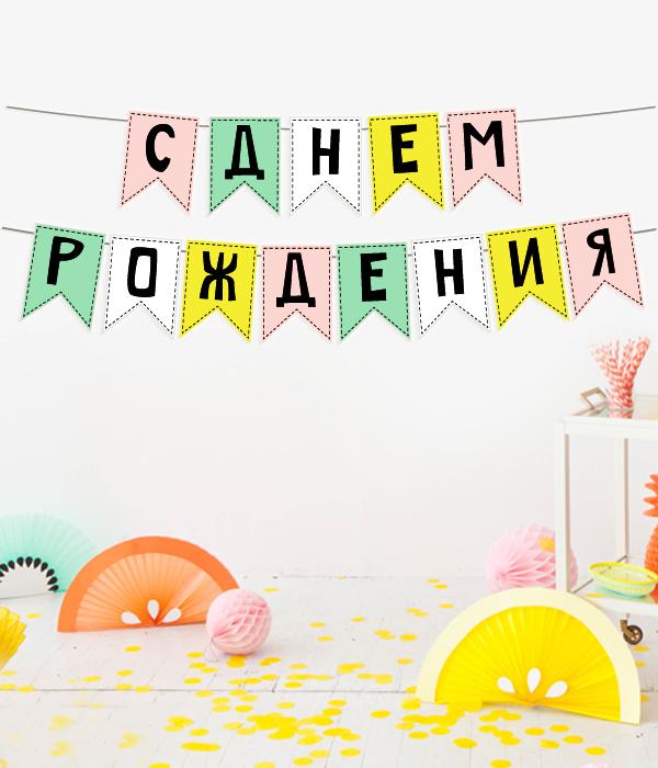 """Бумажная гирлянда на день рождения """"С днем рождения"""""""