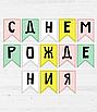 """Бумажная гирлянда на день рождения """"С днем рождения"""", фото 2"""