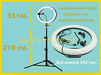 Кольцевая лампа 33см со штативом. Селфи кольцо для блогера и фото.