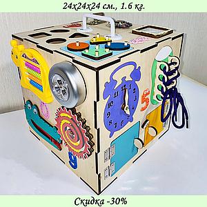 Бизикуб 24*24*24 на 38 элементов - развивающий домик, бизиборд, бизидом, бизикубик