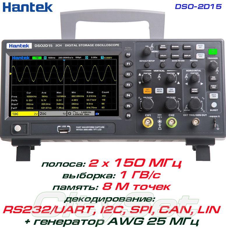 Hantek DSO-2D15 осциллограф 2 х 150 МГц, + AWG 25МГц