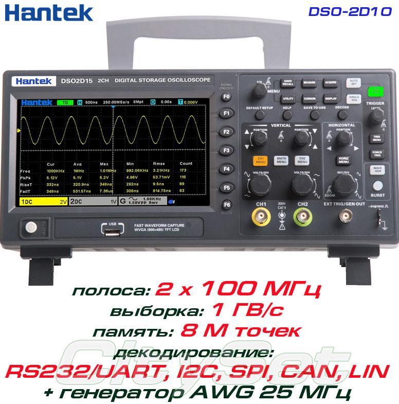 Hantek DSO-2D10 осциллограф 2 х 100 МГц, + AWG 25МГц