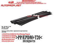 PP/EPDM+T20 50 грамм 50/50. Прутки (электроды) PP/EPDM+T20 с Тальком 20% для сварки пайки ремонта БАМПЕРЫ