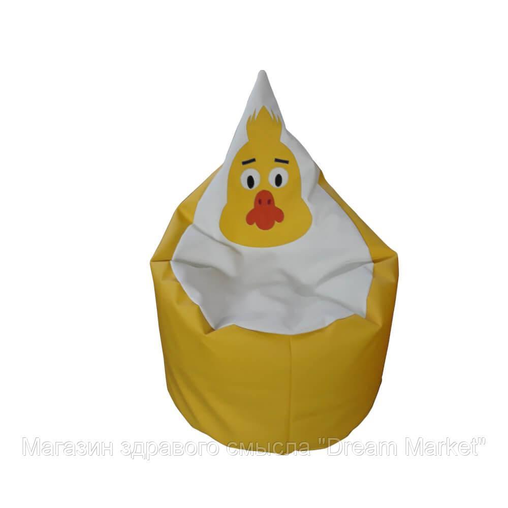 Мягкое детское Кресло-мешок Уточка для отдыха и работы дома, на даче, наполнение шариками, с ручкой 70х70х90см